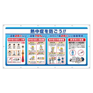 熱中対策 マルチサインシート HO−583 「症状・作業管理」
