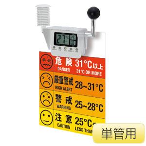 熱中対策 黒球マルチ熱中症計 標識セット HO−586 単管用