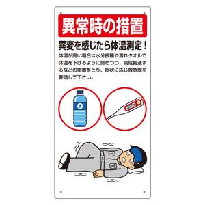 熱中対策 HO−594 熱中症対策標識 異常時の措置
