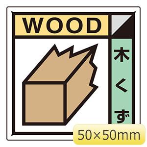 建築業協会統一標識 KK−601 木くず 2枚1組