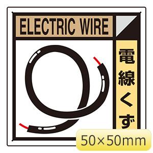 建築業協会統一標識 KK−607 電線くず 2枚1組
