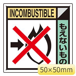 建築業協会統一標識 KK−616 もえないも 2枚1組
