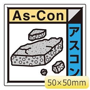 建築業協会統一標識 KK−622 アスコン 2枚1組