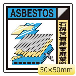 建築業協会統一標識 KK−623 石綿含有産業廃棄物 2枚1組
