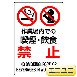 JIS規格標識 802−271A 作業場内での喫煙・飲食禁止