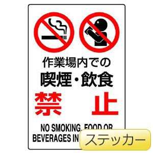 JIS規格ステッカー 802−272A 作業場内での喫煙・飲酒禁止