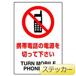 JIS規格ステッカー 802−292A 携帯電話の電源を切って下さい
