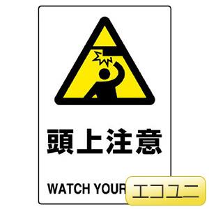 JIS規格標識 802−411A 頭上注意