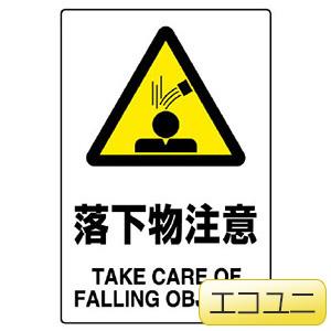 JIS規格標識 802−441A 落下物注意