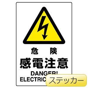 JIS規格ステッカー 802−502A 危険感電注意