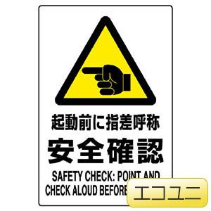 JIS規格標識 802−511A 起動前に指差呼称安全確認