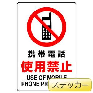 JIS規格ステッカー 803−102A 携帯電話使用禁止