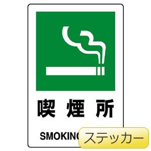 JIS規格ステッカー 803−842A 喫煙所