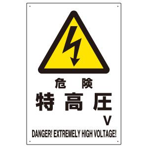 危険標識 804−27B 危険 特高圧V