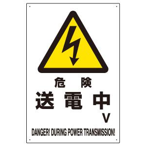 危険標識 804−28B 危険 送電中V