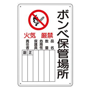 高圧ガス標識 804−41B ボンベ保管場所 タテ