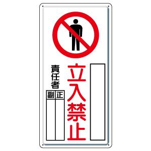 禁止標識 804−44C 立入禁止(タテ)
