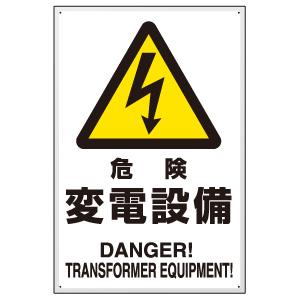 危険標識 804−96B 危険 変電設備