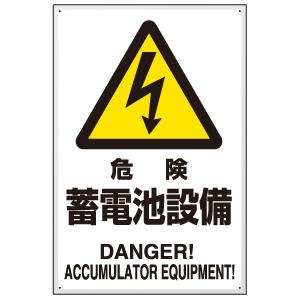 危険標識 804−97B 危険 蓄電池設備
