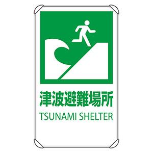 避難誘導標識 反射看板 824−76B 津波避難場所