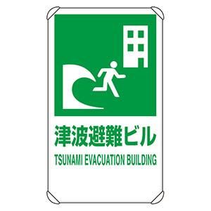 避難誘導標識 反射看板 824−77B 津波避難ビル