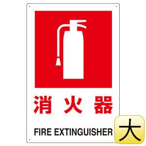 JIS規格標識 826−28B 消火器(大)
