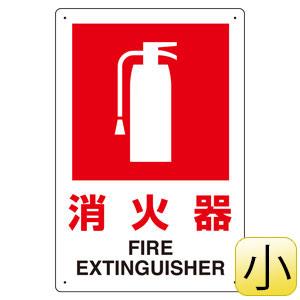 JIS規格標識 826−29B 消火器(小)