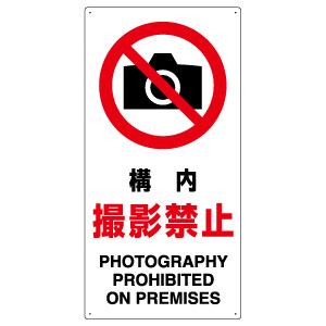 禁止標識 833−33B 構内撮影禁止