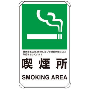 交通構内標識 833−34A 喫煙所