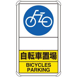 交通構内標識 833−38A 自転車置場 矢印なし