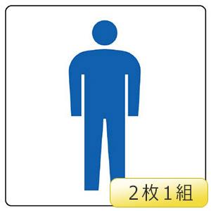 トイレ表示 839−08B (男) 2枚1組
