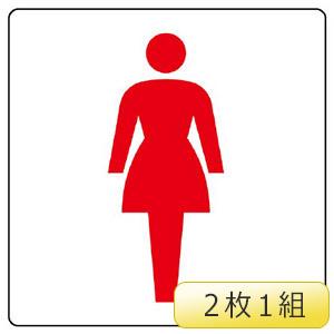 トイレ表示 839−09B (女) 2枚1組