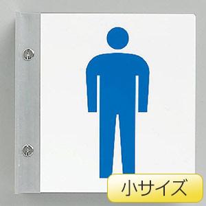 トイレ突出し表示 842−52A(小) 男セット