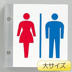 トイレ突出し表示 842−58A(大) 男女セット