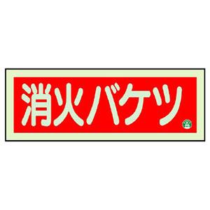 消防標識 825−04B 消火バケツ 横 蓄光両面テープ2本付