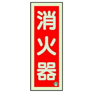 消防標識 825−11B 消火器 縦 蓄光両面テープ2本付