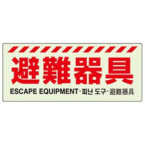 避難器具標識表示 831−21A 避難器具