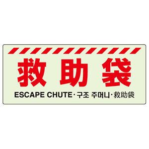 避難器具標識表示 831−22A 救助袋