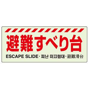 避難器具標識表示 831−24A 避難すべり台