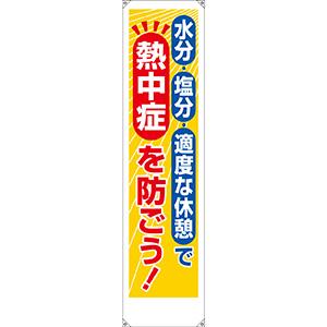 HO−5061 たれ幕 熱中症を防ごう!