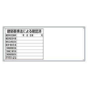 法令許可票(フラットパネル用) 302−48A  1点票示入パネル