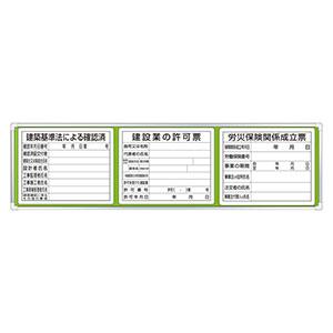 表示板取付ベース 303−11C 表示板付 45×163
