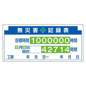 無災害記録表 313−22A 数字板付
