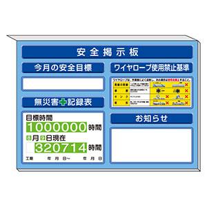 ミニ掲示板 313−51AB 青地