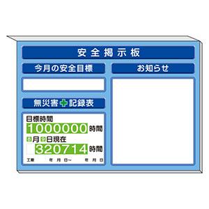 ミニ掲示板 313−96AB 青地
