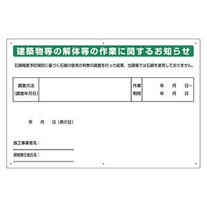 石綿障害予防規則対応標識 324−56A 大 届出不要・石綿未使用