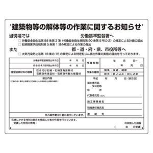 石綿障害予防規則対応標識 324−57B 小 届出対象