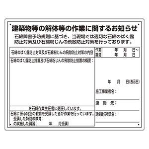 石綿障害予防規則対応標識 324−58B 小 届出不要・石綿使用