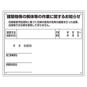 石綿障害予防規則対応標識 324−59A 小 届出不要・石綿未使用