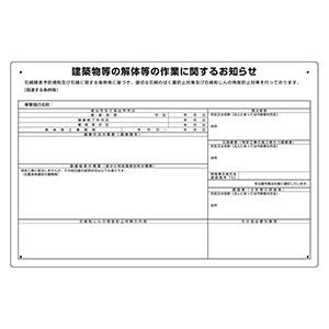 石綿障害予防規則対応標識 324−68A 条例届出対象・調査結果欄有り